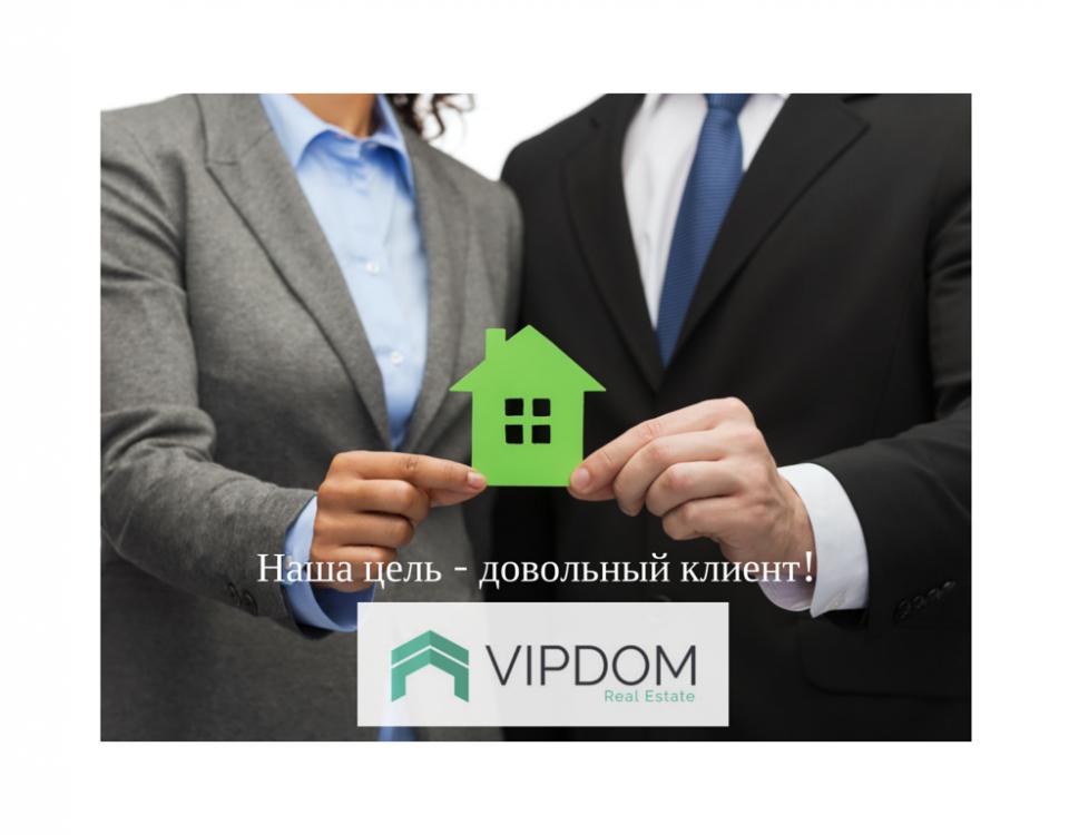 Vipdom-наша цель довольный клиент