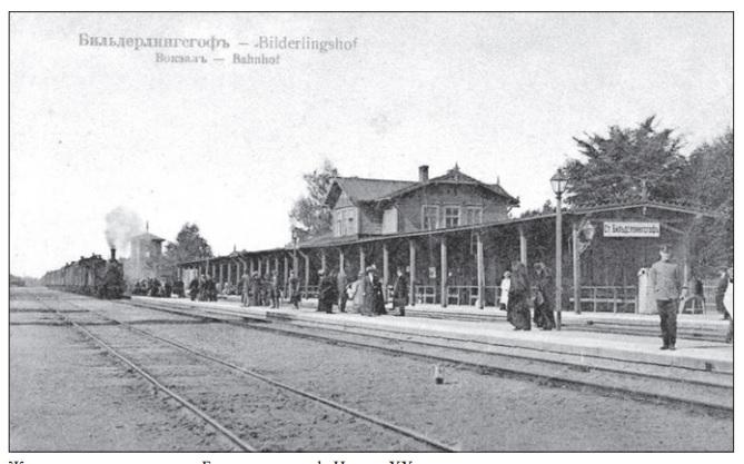 станция Булдури