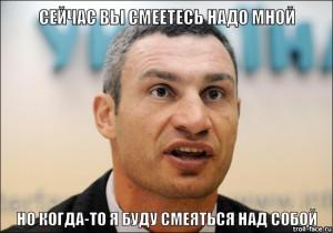 sejchas-vyi-smeetes-nado-mnoj-no-kogda-to-ya-budu-smeyatsya-nad-soboj-B7LEoV