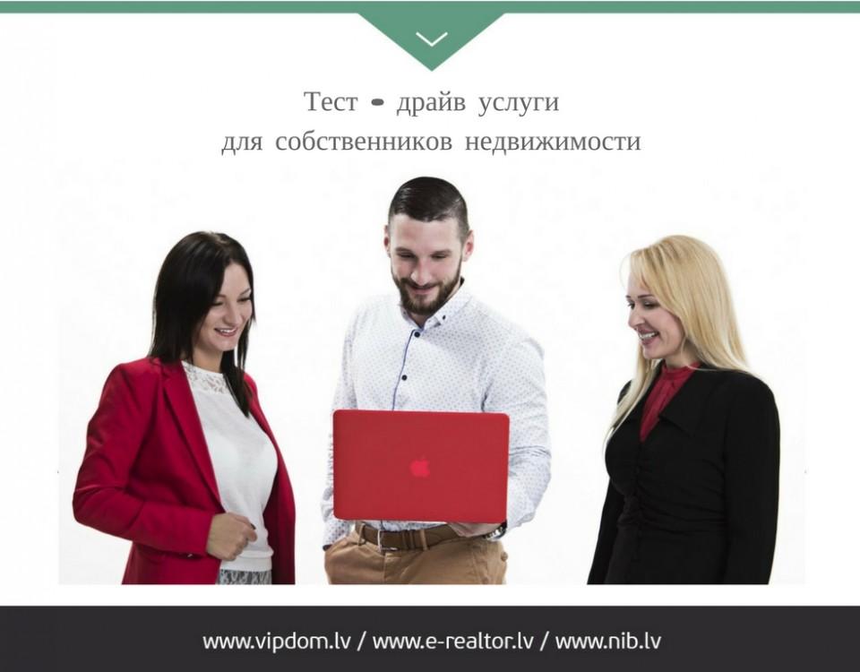 Тест - драйв профессиональной услуги для собственников недвижимости