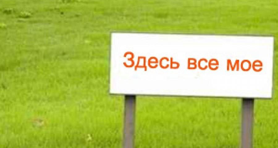 Vipdom_zemlya-v-sobstvennosti